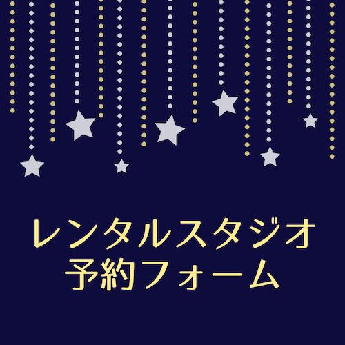 Dark Blue Starry Banquet Invitation