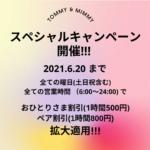 6/20までキャンペーン延長